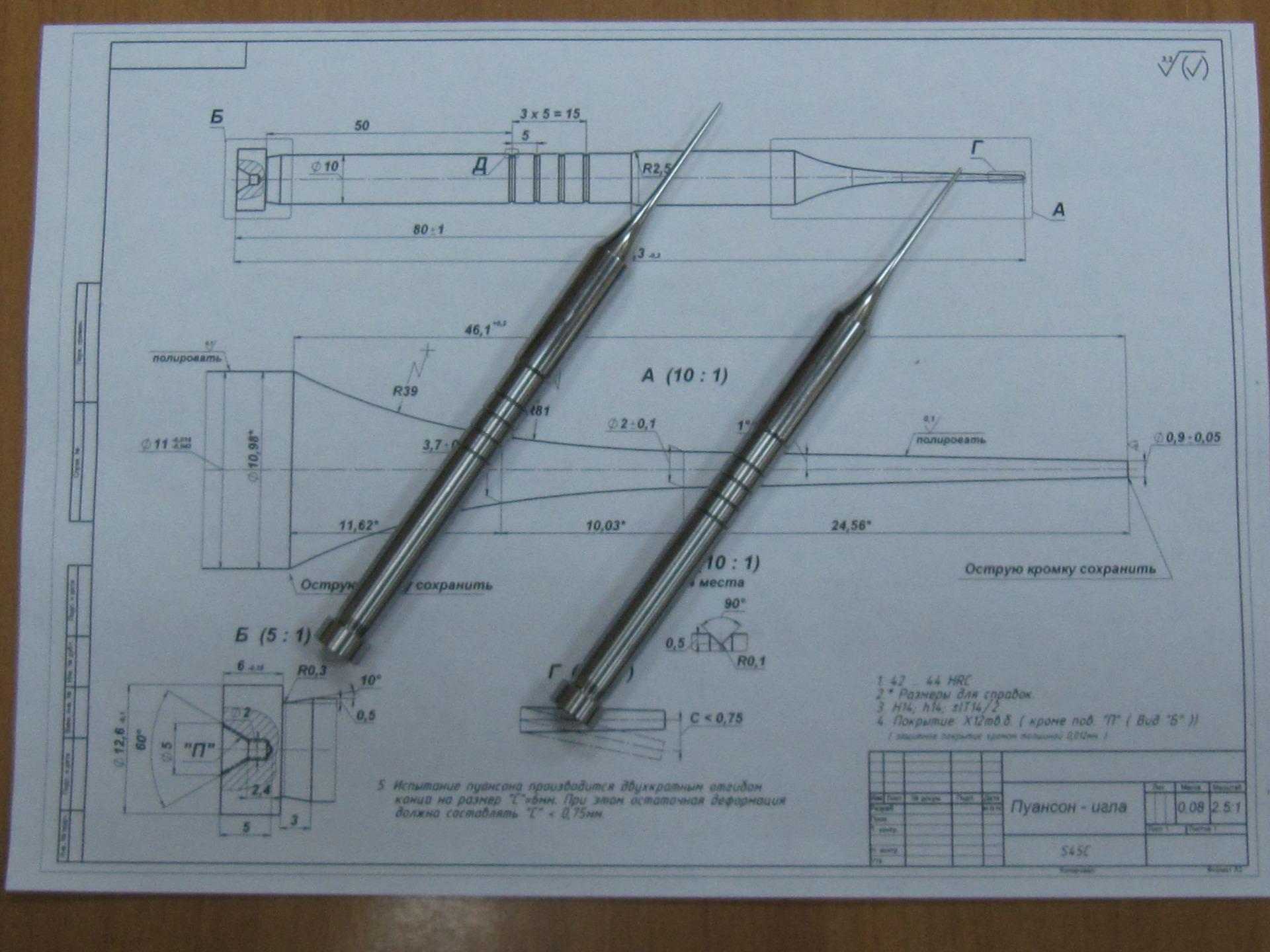пуансон-игла, изготовление пуансон-игл, судоремонтная продукция, судоремонтный завод, штампы, пресс-формы